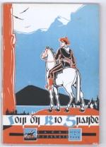 soir-on-rio-gramde-1949